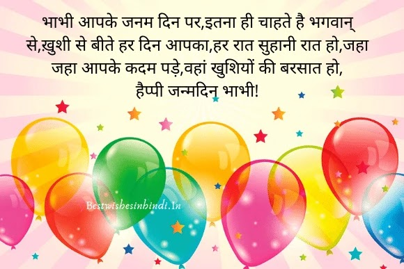 best unique birthday wishes for bhabhi