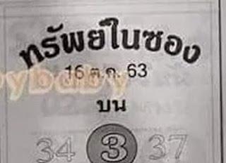 เลข ดัง 1 ก ค 62