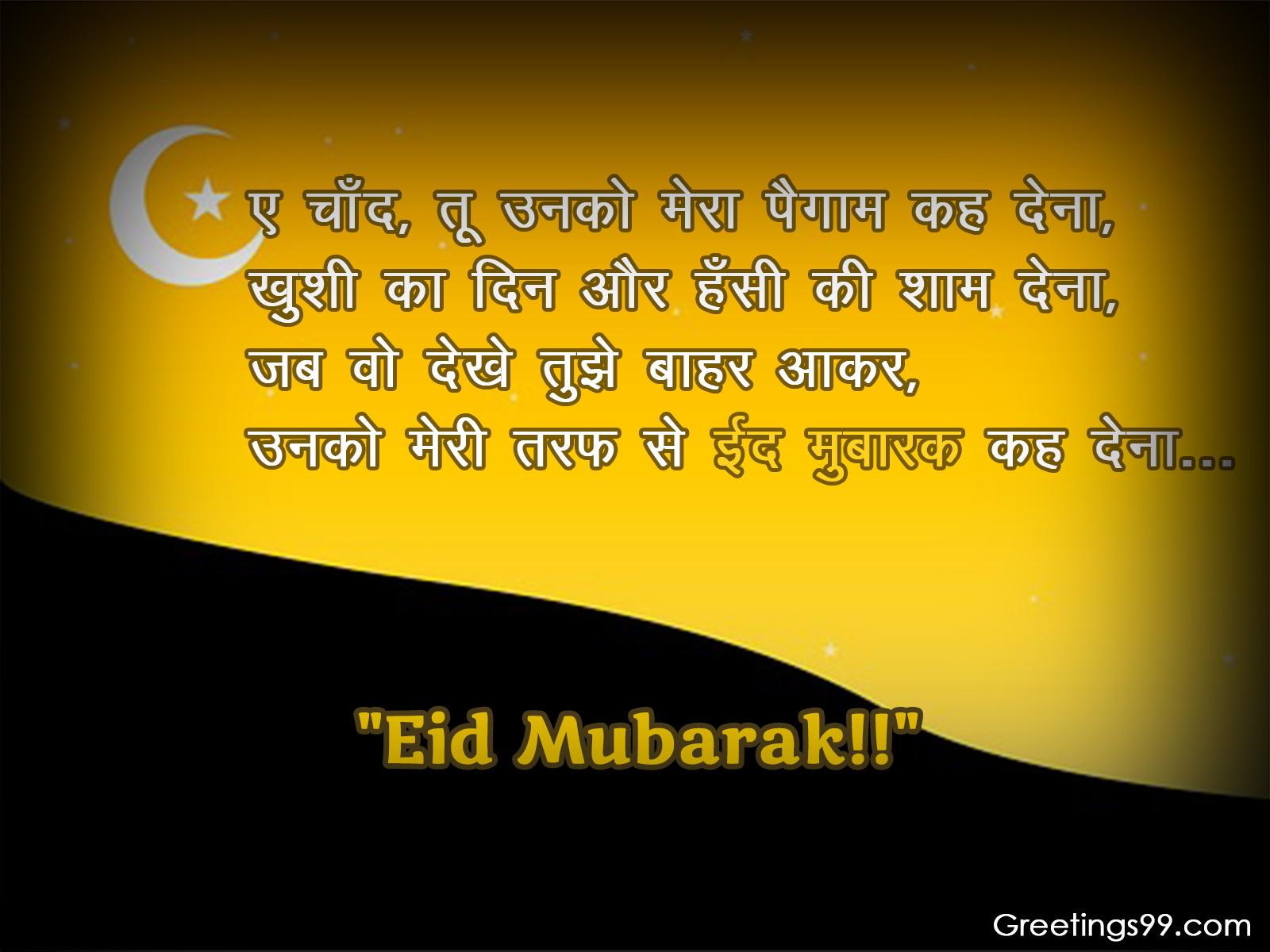 Best 2018 Eid Mubarak Quotes Eid Mubarak Wallpaper Eid Al Fitr