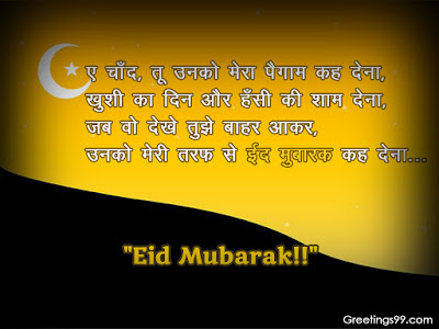 Eid Mubarak Quotes Wallpaper Eid-ul-Fitr Greetings