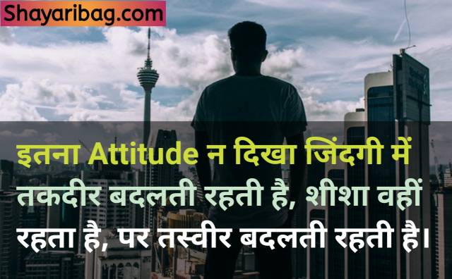 Attitude Status In Hindi Badmashi Shayari