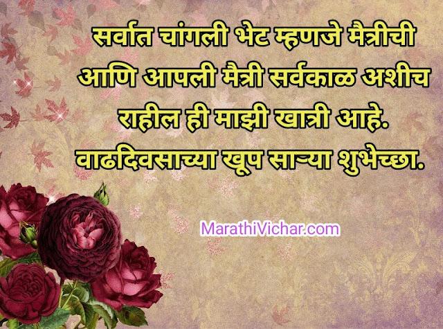 best friend birthday quotes in marathi