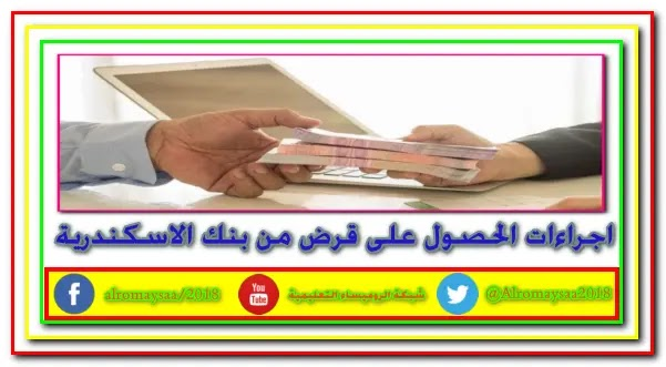 تفاصيل الحصول على قرض يصل لمليون ونصف بضمان الوظيفة من بنك الاسكندرية