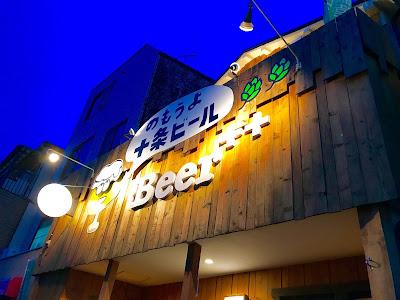 のもうよ十条ビール!Bee++