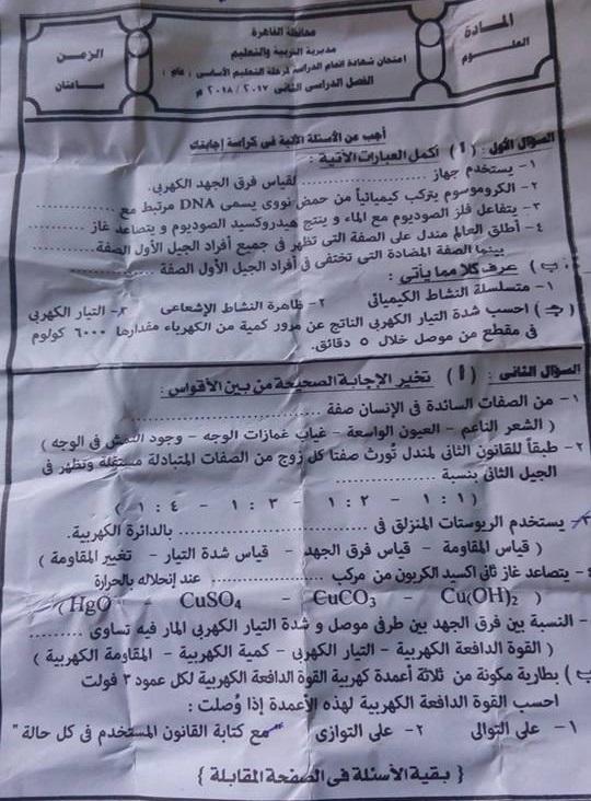 ورقة امتحان العلوم للصف الثالث الاعدادي الفصل الدراسي الثاني 2018 محافظة القاهرة