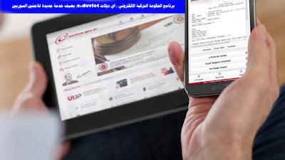 برنامج الحكومة التركية الالكتروني(e.devlet) يضيف خدمة جديدة  السوريين