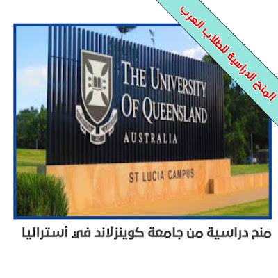 منح لدراسة البكالوريوس والماجستير مع منحة Science International مقدمة من جامعة كوينزلاند في أستراليا