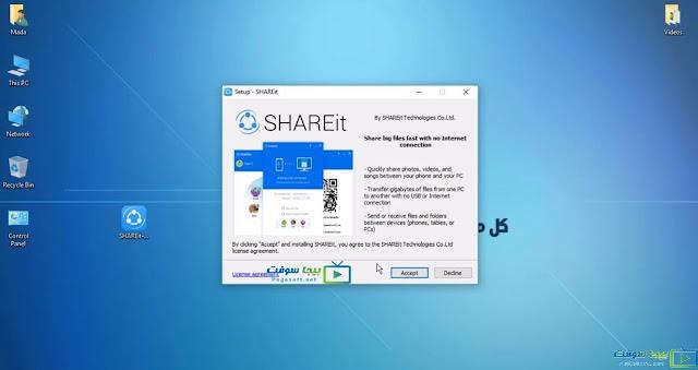 تحميل برنامج الشيرات للكمبيوتر