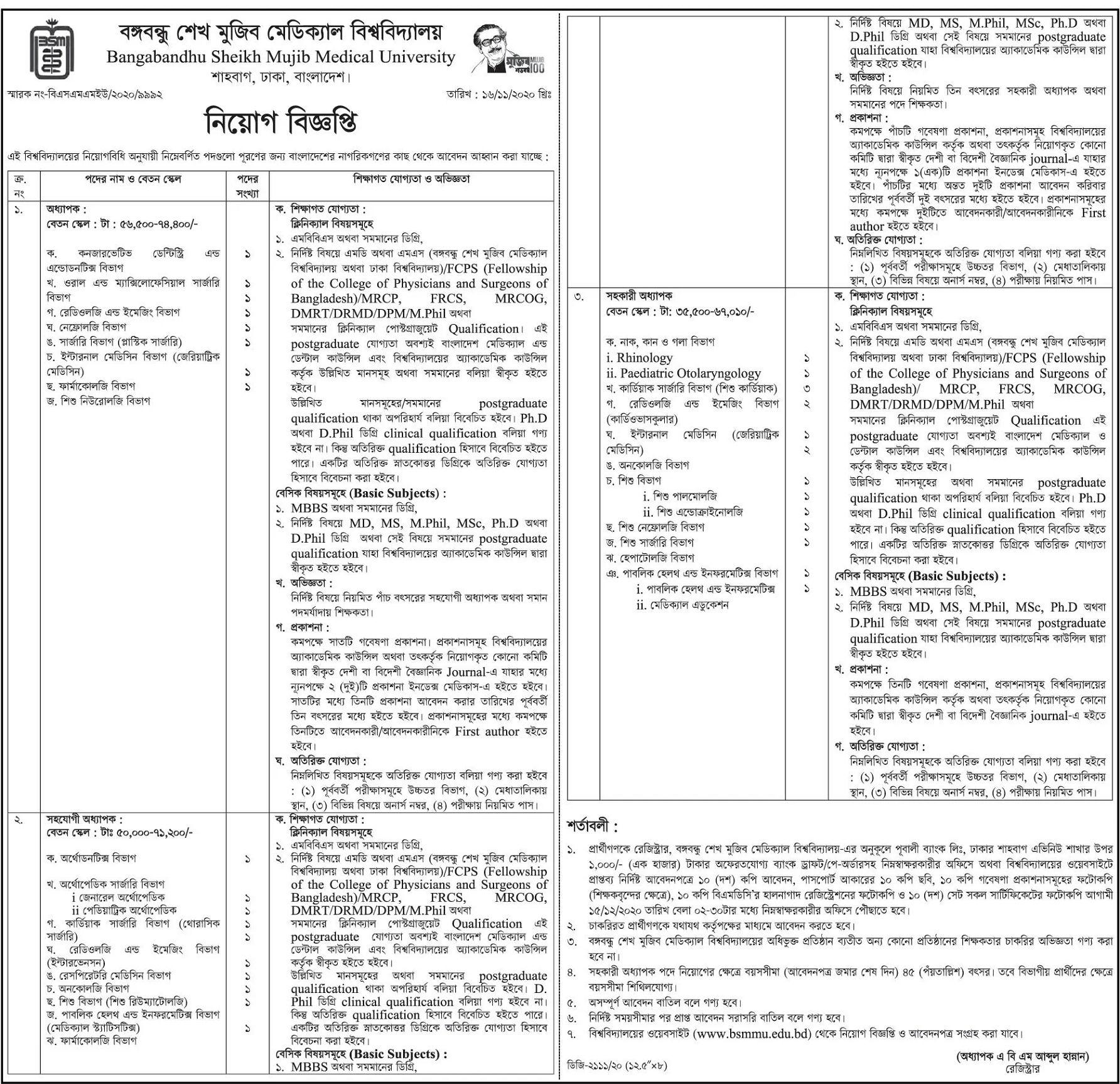 Bangabandhu Sheikh Mujib Medical University Job Circular