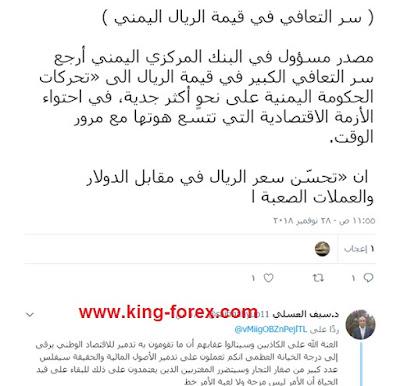 أسعار العملات اليوم في اليمن