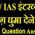 IAS Interview Question : वह कौन सा इंसान है जो कहीं भी जाये लेकिन उसका टिकट नही लगता ? जानिए जवाब