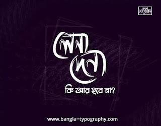 লেনাদেনা lenadena বাংলা টাইপোগ্রাফি। Bangla Typography. 301 inspirational designs, illustrations, and graphic elements from the world's best designers