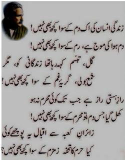 allama iqbal poetry in urdu sms