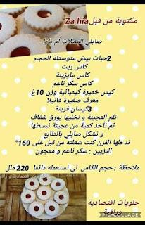 حلويات ام وليد للاعراس.oum walid halawiyat 94