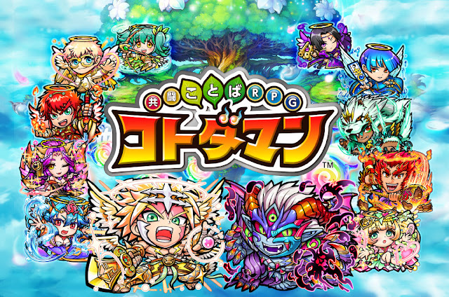 Kotodaman logo & characters