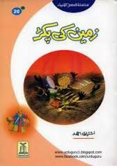 Zameen Ki Pakarh Pdf Book By Ishtiaq Ahmed