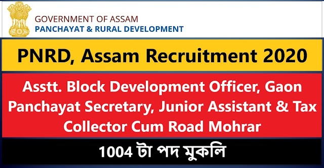PNRD, Assam Recruitment 2020 : Apply Online For  Asstt. BDO, GP Secretary, Tax Collector & Jr. Assistant Vacancy 1004