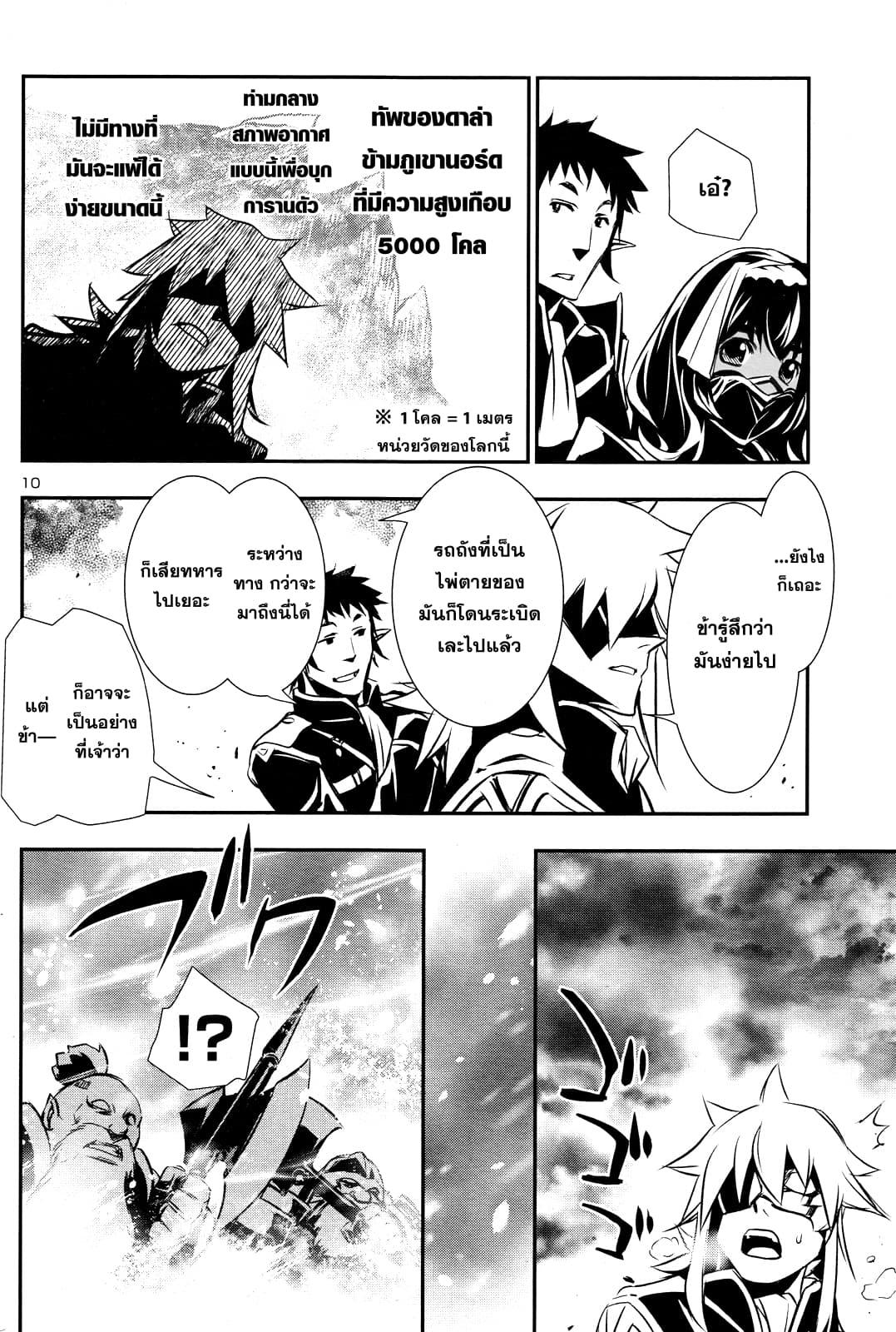 อ่านการ์ตูน Shinju no Nectar ตอนที่ 12 หน้าที่ 10
