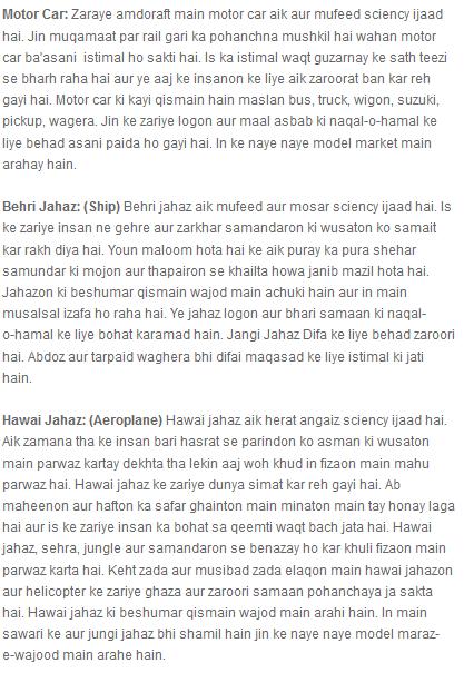 Science k karishme essay in urdu with poetry