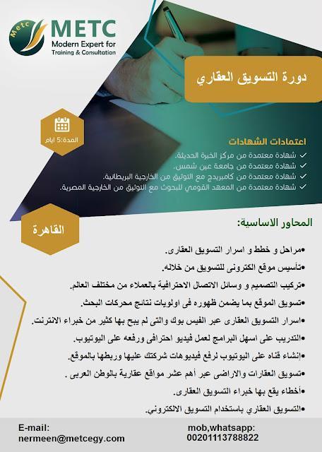 دورة التسويق العقاري #القاهرة