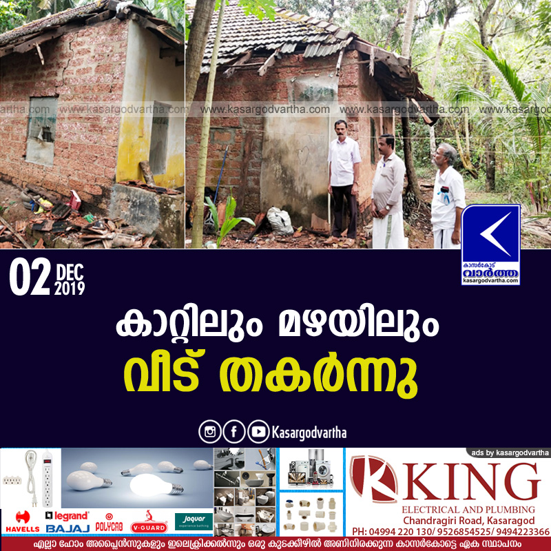 Cherkala, News, Kerala, Kasaragod, Rain, House, House-collapse, Wind and rain destroys house in Cherkala
