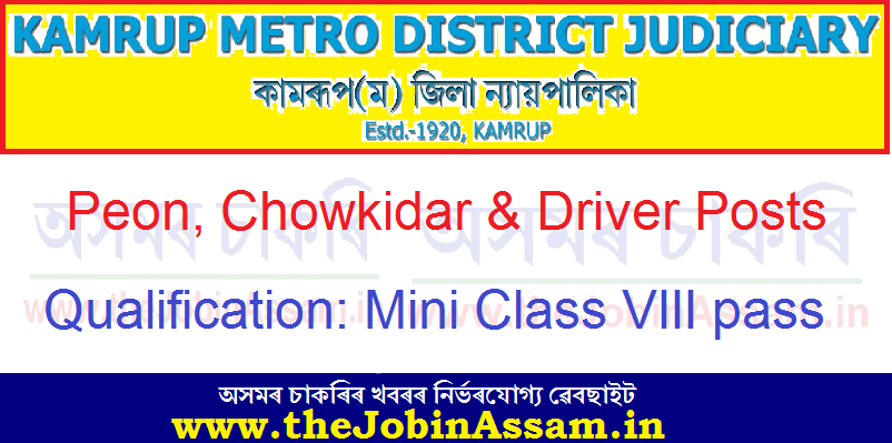 Kamrup (M) Judiciary  Recruitment 2020