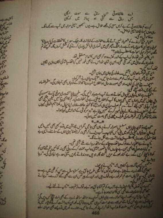 Tair E Lahoti Complete Novel Pdf
