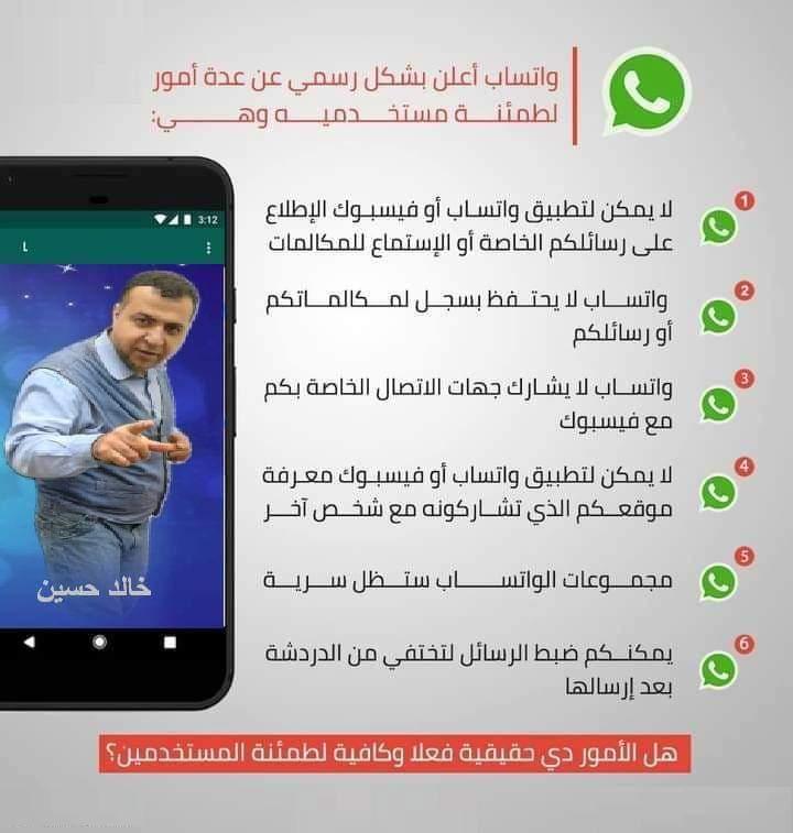 وتس اب يطلب من مستخدميه الهدوء وعدم تصديق الشائعات