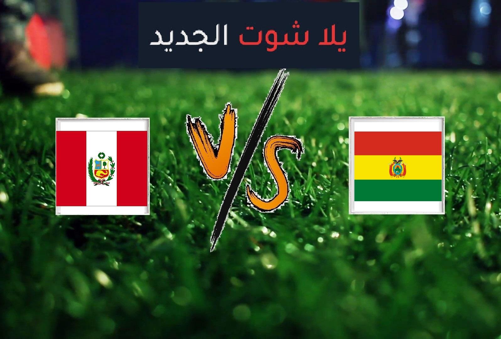 نتيجة مباراة بوليفيا وبيرو اليوم الثلاثاء 18-06-2019 كوبا امريكا