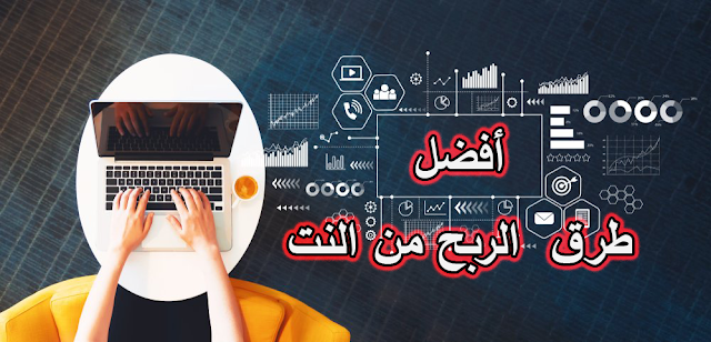 أفضل مواقع العمل الحر على الإنترنت في عام 2021
