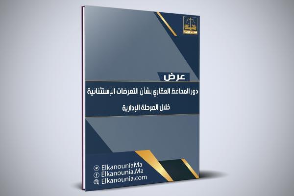 دور المحافظ العقاري بشأن التعرضات الإستثنائية خلال المرحلة الإدارية PDF