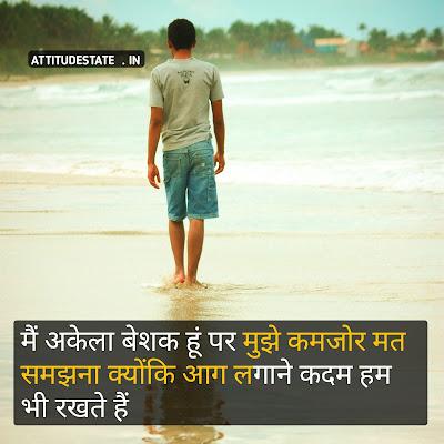 alone life attitude status in hindi