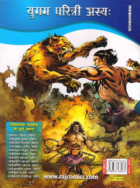 Sarvnayak-Series-comics-list-till-11th-part