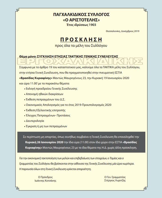Ετήσια Τακτική Γενική Συνέλευση του Παγχαλκιδικού Συλλόγου ''Ο ΑΡΙΣΤΟΤΕΛΗΣ''