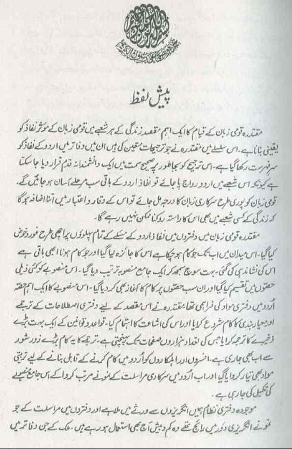 MVRS vs. Islamic Da'wah Essay Sample