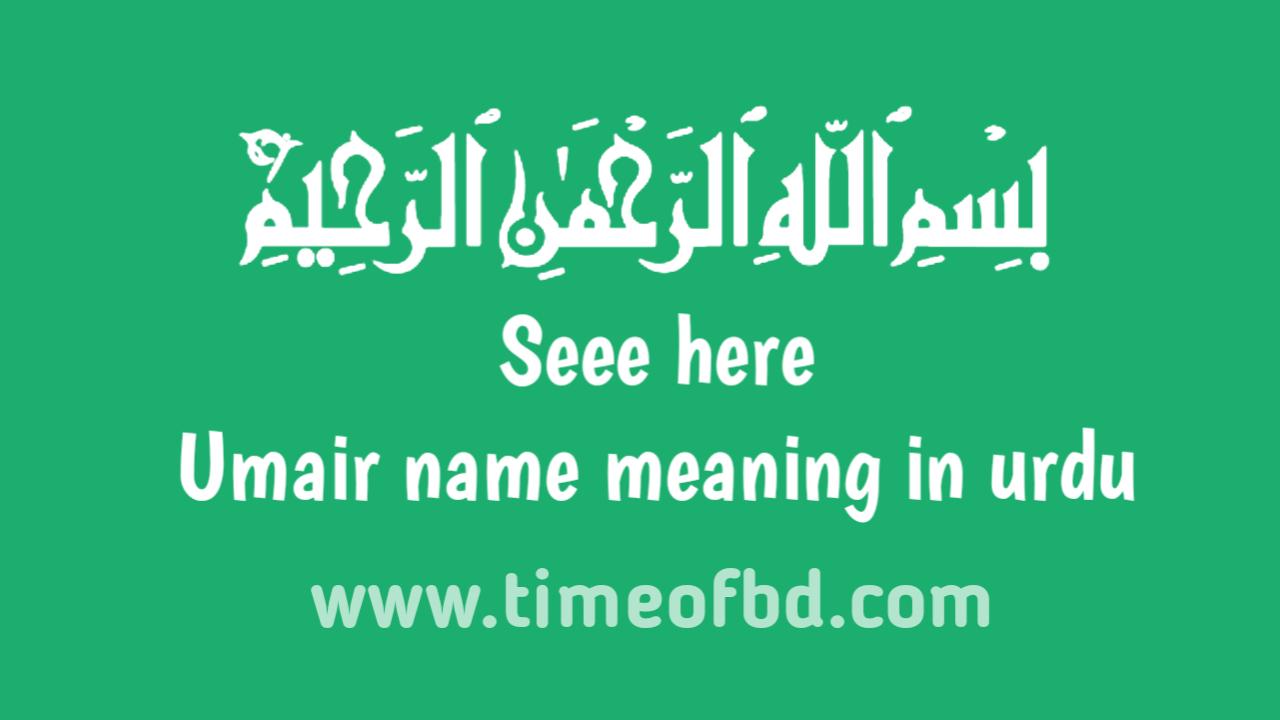 Umair name meaning in urdu, عمرو نام کا مطلب اردو میں ہے