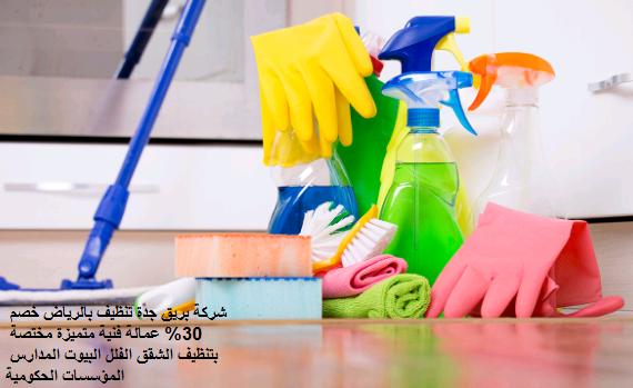 شركة تنظيف منازل بالرياض , شركة غسيل منازل بالرياض , شركة تنظيف منازل بالبخار بالرياض , نظافة المنزل المجال سيرفس للتنظيف , المجال للتنظيف , تنظيف البيت بساعه , تنظيف المطبخ بالصور قبل وبعد , تنظيف المنزل بالساعات الرياض , تنظيف منازل , جلي بلاط بالرياض , خدمة التنظيف بالساعة , راحة شركات التنظيف الرياض , شركة بالرياض , تجفيف الموكيت من الماء , شركة تنظيف منازل بالرياض , حور الرياض شركة , غسيل البيوت في الرياض , شركة ترتيب وتنظيف المنازل بالرياض , مكتب تنظيف منازل بالرياض , شركة رسمية لتنظيف المنازل بالرياض , مؤسسة رسمية لتنظيف المنازل بالرياض , مين جربت شركات تنظيف المنازل بالرياض , تجربتي مع شركة تنظيف منازل بالرياض , كم أسعار شركات تنظيف المنازل بالرياض , أسعار و أرقام شركات تنظيف المنازل بالرياض , شركة تنظيف منازل بالرياض , تنظيف منازل بالرياض عمالة فليبينية , شركات تنظيف منازل بالرياض عمالة فليبينية , شركه تنظيف الاسبلت ف المنزل , غسيل سجاد حي الرحيلي , عمالة تنضيف المنزل بساعه , غسيل الشقق , غسيل الموكيت بالبخار , كلمه صغيره عن يومي لتنظيف المنزل , مين جربت شركات تنظيف المنازل بالرياض  , شركات تنظيف منازل , شركة سوبر كلين الرياض , عاملات نظافة بالرياض , خدمات تنظيف المنازل , شركه تنظيف سجاد بالرياض , كم اسعار شركات تنظيف المنازل , شركة تنظيف برابغ