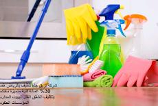 شركة تنظيف منازل بالرياض (( للايجار 01063997733)) خصم 30% عمالة فنية متميزة مختصة بتنظيف الشقق الفلل البيوت المدارس المؤسسات الحكومية