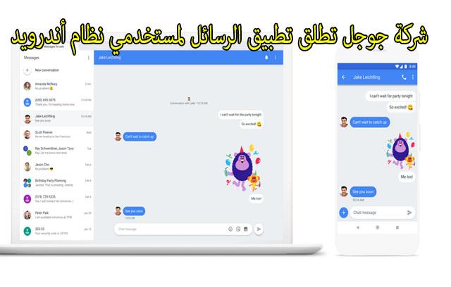 شركة-جوجل-تطلق-تطبيق-الرسائل-لمستخدمي-نظام-أندرويد