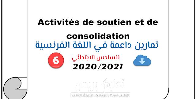 تمارين داعمة في اللغة الفرنسية للسادس الابتدائي وفق المنهاج الجديد 2021 pdf