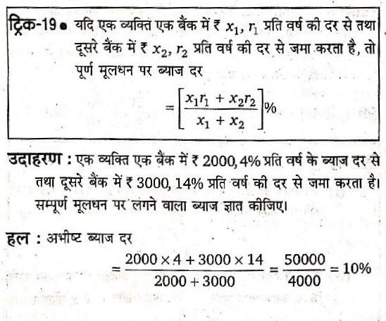एक व्यक्ति एक बैंक मे ₹2000, 4% प्रति  वर्ष व्याज  की दर से तथा  दूसरे बैंक मे ₹ 3000,14% प्रति वर्ष की दर से जमा करता है । सम्पूर्ण मूलधन पर लगने वाला व्याज ज्ञात कीजिए ।