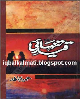Qaid e Tanhai by Umera Urdu Novel Ahmed Free Download