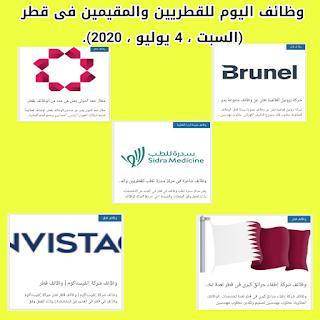 وظائف اليوم للقطريين والمقيمين فى قطر (السبت ، 4 يوليو ، 2020).