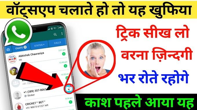 WhatsApp Hidden Features Tips and Tricks To know in 2020