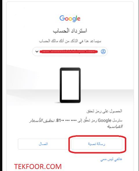 في هذا الموضوع سنتعرف على طريقة  استرجاع حساب جيميل عن طريق رقم الهاتف ، هذه الطريقة سهلة وبسيطة تمكنك من استعادة حسابك على جيميل في حالة نسيان كلمة السر. طريقة استرجاع الايميل gmail في حالة نسيت باسورد الجيميل