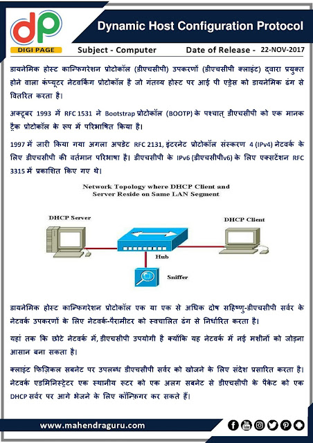 DP | IBPS SO Special  :Dynamic Host Configuration Protocol | 22 - 11 - 17