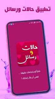 Cases of WhatsApp love