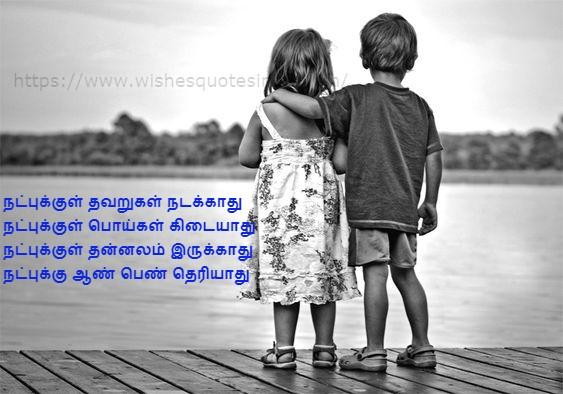 Girl Friendship Status In Tamil