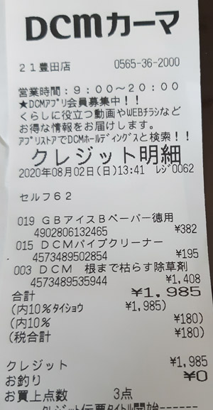 DCMカーマ 21豊田店 2020/8/2 のレシート