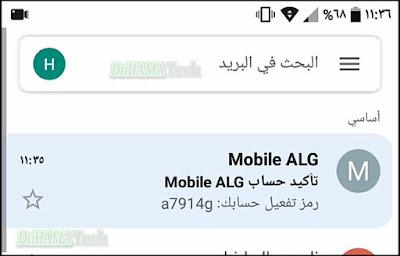 Mobile ALG